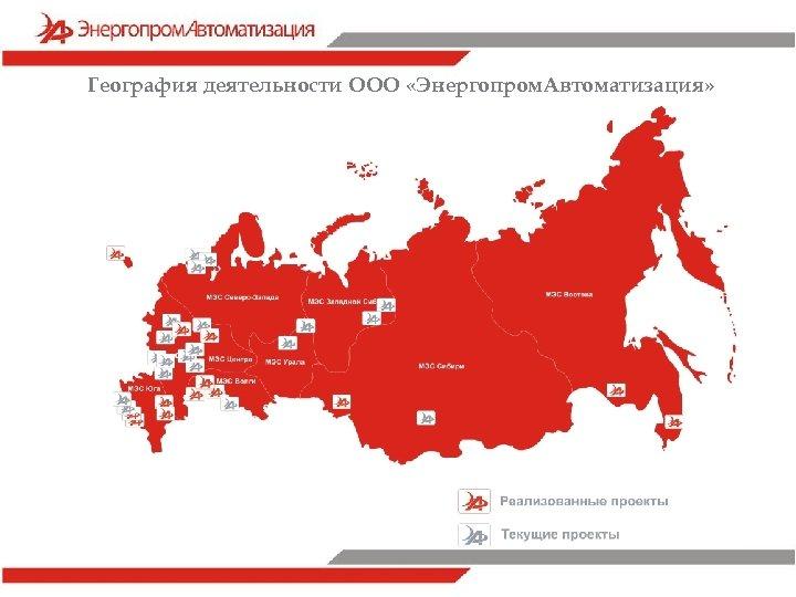 География деятельности ООО «Энергопром. Автоматизация»