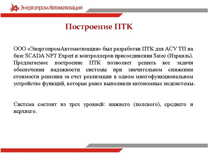 Построение ПТК ООО «Энергопром. Автоматизация» был разработан ПТК для АСУ ТП на базе SCADA