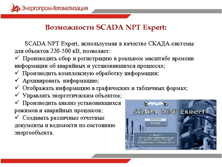 Возможности SCADA NPT Expert: SCADA NPT Expert, используемая в качестве СКАДА-системы для объектов 220