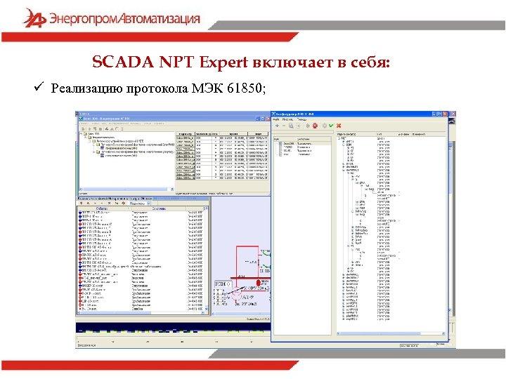 SCADA NPT Expert включает в себя: ü Реализацию протокола МЭК 61850;