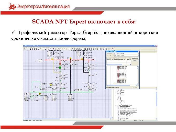 SCADA NPT Expert включает в себя: ü Графический редактор Topaz Graphics, позволяющий в короткие