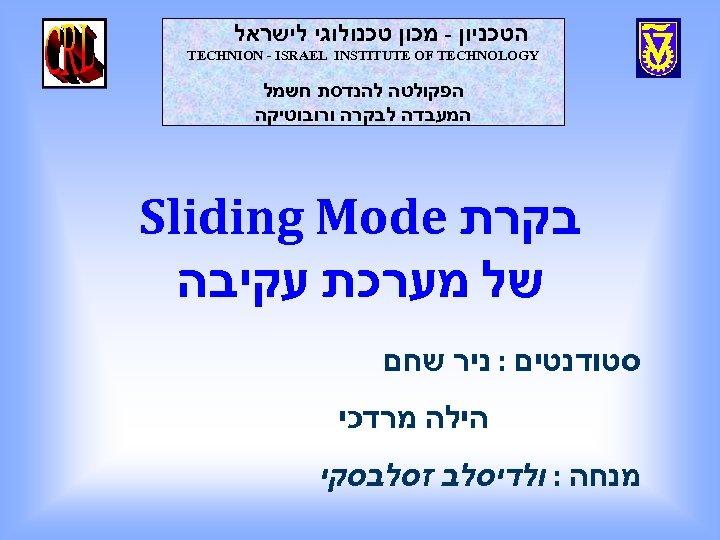 הטכניון - מכון טכנולוגי לישראל TECHNION - ISRAEL INSTITUTE OF TECHNOLOGY הפקולטה להנדסת