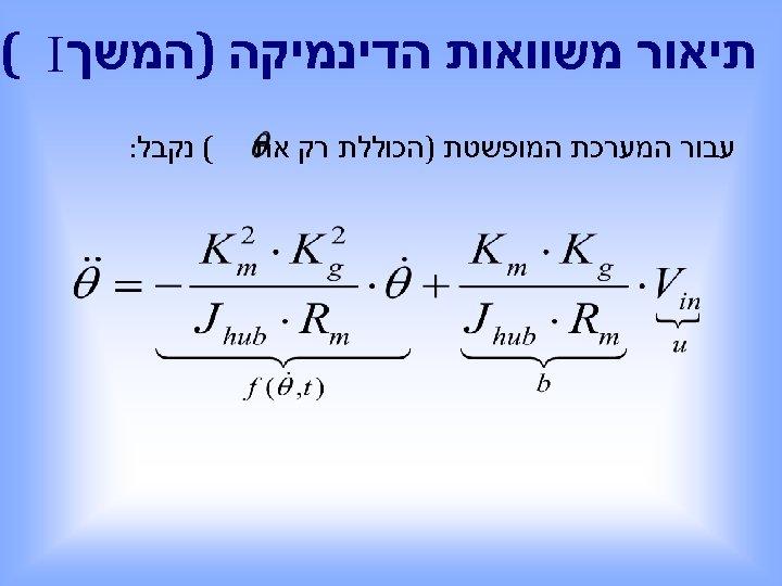 תיאור משוואות הדינמיקה )המשך ( I עבור המערכת המופשטת )הכוללת רק את (
