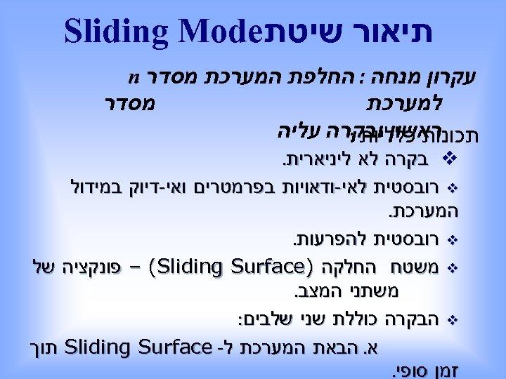 תיאור שיטת Sliding Mode עקרון מנחה : החלפת המערכת מסדר n מסדר למערכת