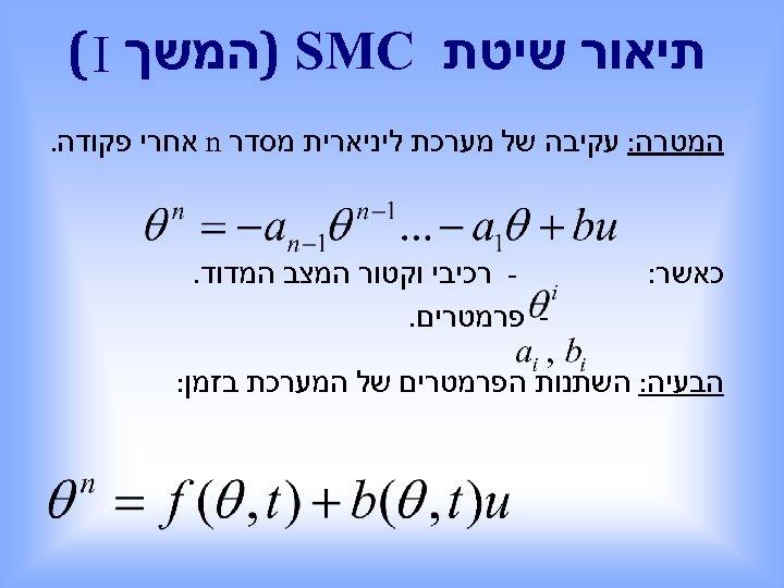 תיאור שיטת ) SMC המשך ( I המטרה: עקיבה של מערכת ליניארית מסדר