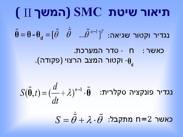 תיאור שיטת ) SMC המשך ( II נגדיר וקטור שגיאה: כאשר : -