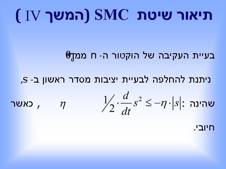 תיאור שיטת ) SMC המשך ( IV בעיית העקיבה של הוקטור ה- n