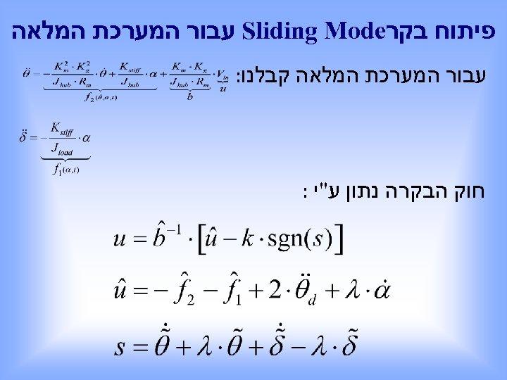 פיתוח בקר Sliding Mode עבור המערכת המלאה קבלנו: חוק הבקרה נתון ע