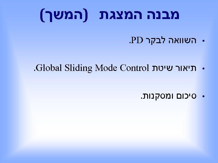 מבנה המצגת )המשך( • השוואה לבקר . PD • תיאור שיטת . Global