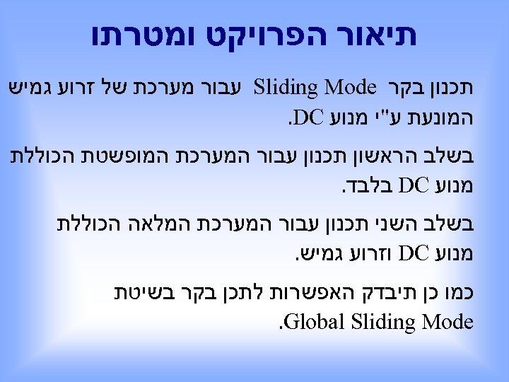 תיאור הפרויקט ומטרתו תכנון בקר Sliding Mode עבור מערכת של זרוע גמיש המונעת