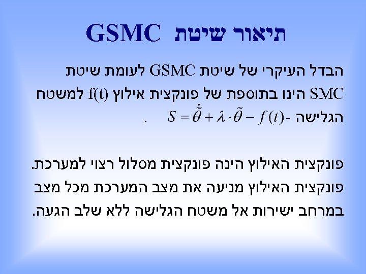 תיאור שיטת GSMC הבדל העיקרי של שיטת GSMC לעומת שיטת SMC הינו בתוספת