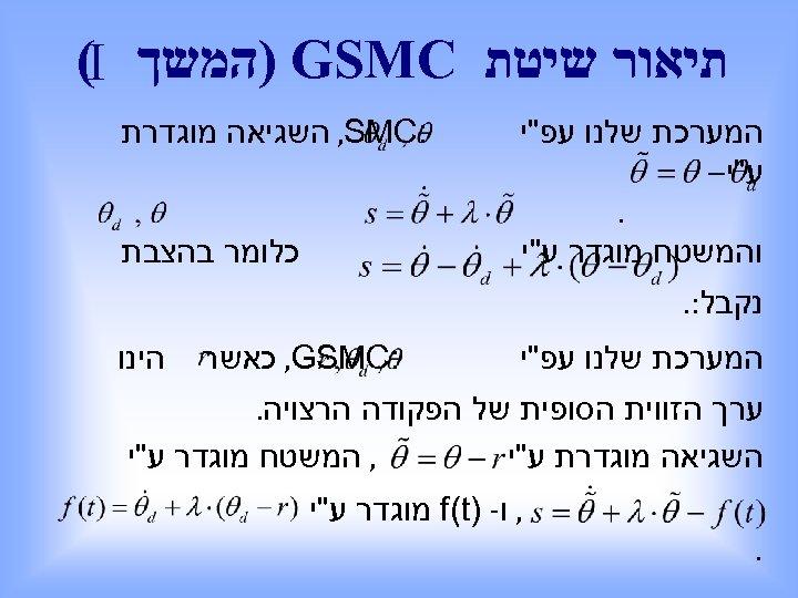 תיאור שיטת ) GSMC המשך (I המערכת שלנו עפ