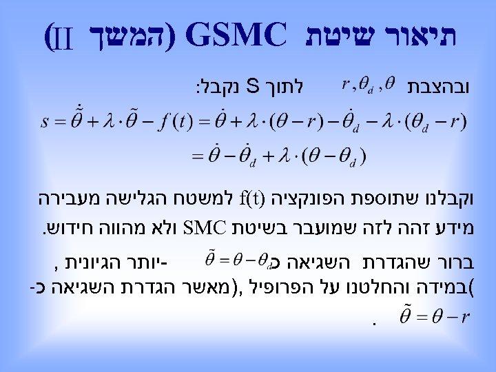 תיאור שיטת ) GSMC המשך (II לתוך S נקבל: ובהצבת וקבלנו שתוספת הפונקציה