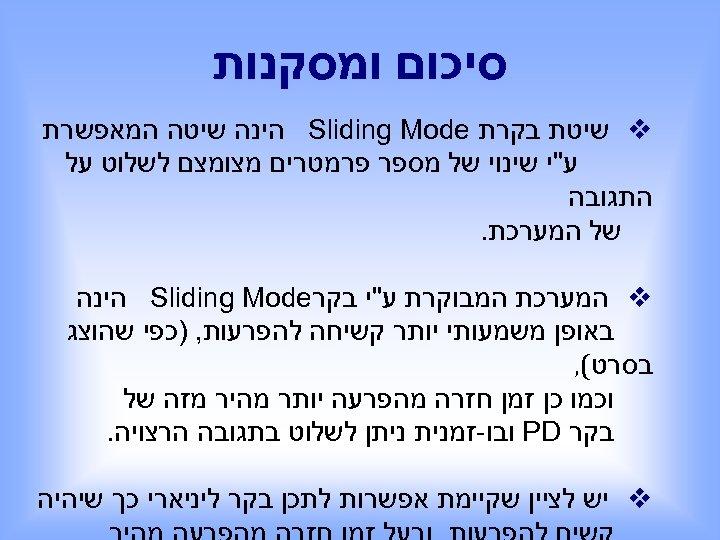 סיכום ומסקנות v שיטת בקרת Sliding Mode הינה שיטה המאפשרת ע