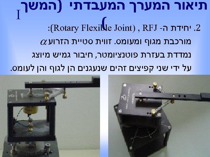 תיאור המערך המעבדתי )המשך I ( 2. יחידת ה- : (Rotary Flexible Joint)