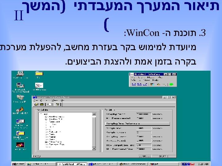תיאור המערך המעבדתי )המשך II 3. תוכנת ה- ( : Win. Con מיועדת