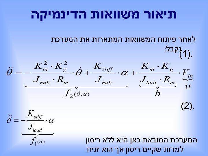 תיאור משוואות הדינמיקה לאחר פיתוח המשוואות המתארות את המערכת נקבל: . )1( .