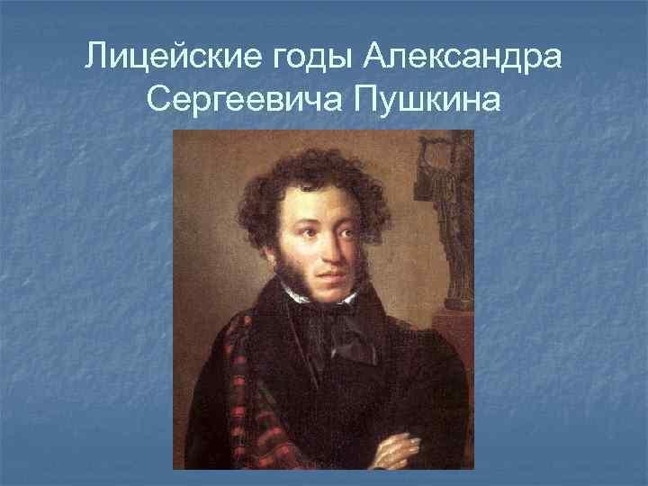 Лицейские годы Александра Сергеевича Пушкина