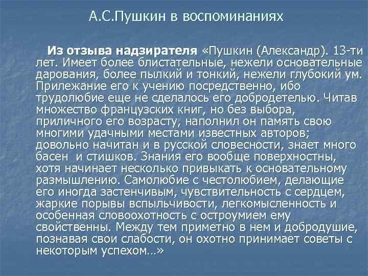 А. С. Пушкин в воспоминаниях Из отзыва надзирателя «Пушкин (Александр). 13 -ти лет. Имеет