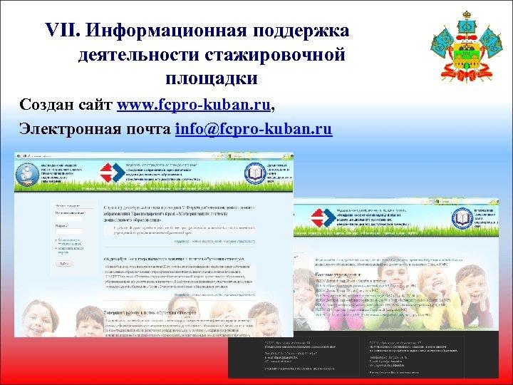 VII. Информационная поддержка деятельности стажировочной площадки Создан сайт www. fcpro-kuban. ru, Электронная почта info@fcpro-kuban.
