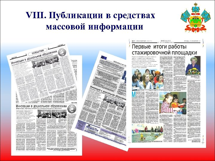 VIII. Публикации в средствах массовой информации