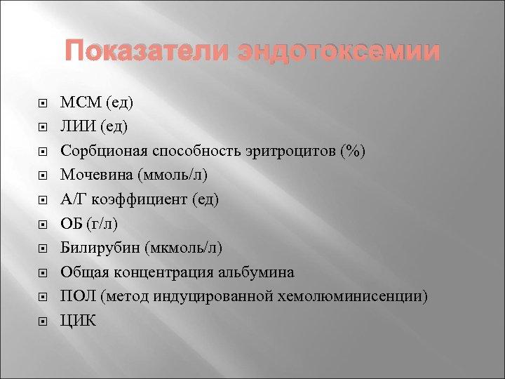 Показатели эндотоксемии МСМ (ед) ЛИИ (ед) Сорбционая способность эритроцитов (%) Мочевина (ммоль/л) А/Г коэффициент