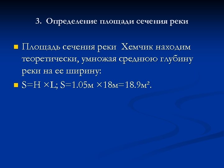 3. Определение площади сечения реки Площадь сечения реки Хемчик находим теоретически, умножая среднюю глубину