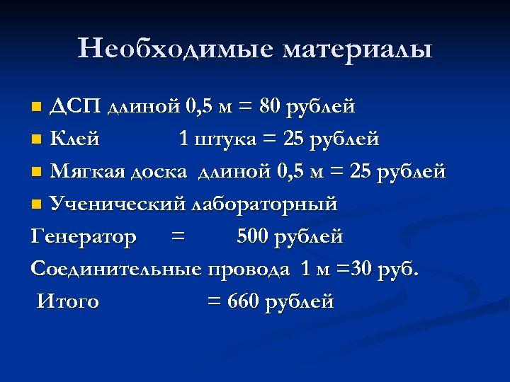 Необходимые материалы ДСП длиной 0, 5 м = 80 рублей n Клей 1 штука