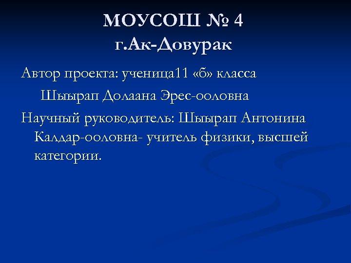 МОУСОШ № 4 г. Ак-Довурак Автор проекта: ученица 11 «б» класса Шыырап Долаана Эрес-ооловна