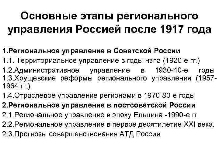 Основные этапы регионального управления Россией после 1917 года 1. Региональное управление в Советской России