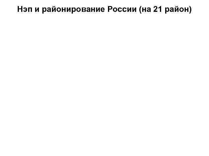 Нэп и районирование России (на 21 район)