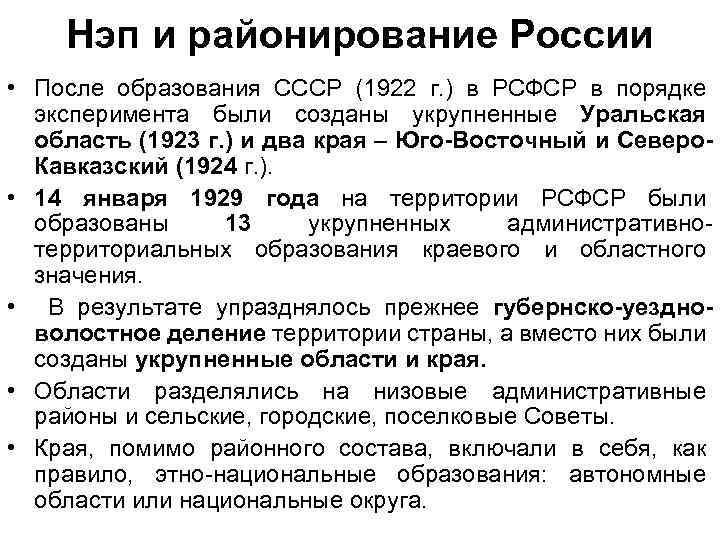 Нэп и районирование России • После образования СССР (1922 г. ) в РСФСР в