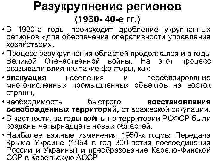 Разукрупнение регионов (1930 - 40 -е гг. ) • В 1930 -е годы происходит