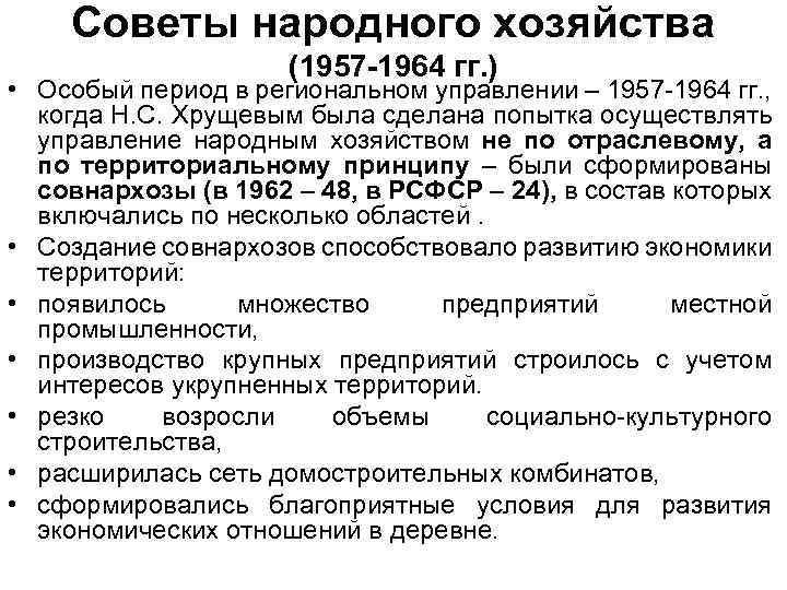 Советы народного хозяйства (1957 -1964 гг. ) • Особый период в региональном управлении –