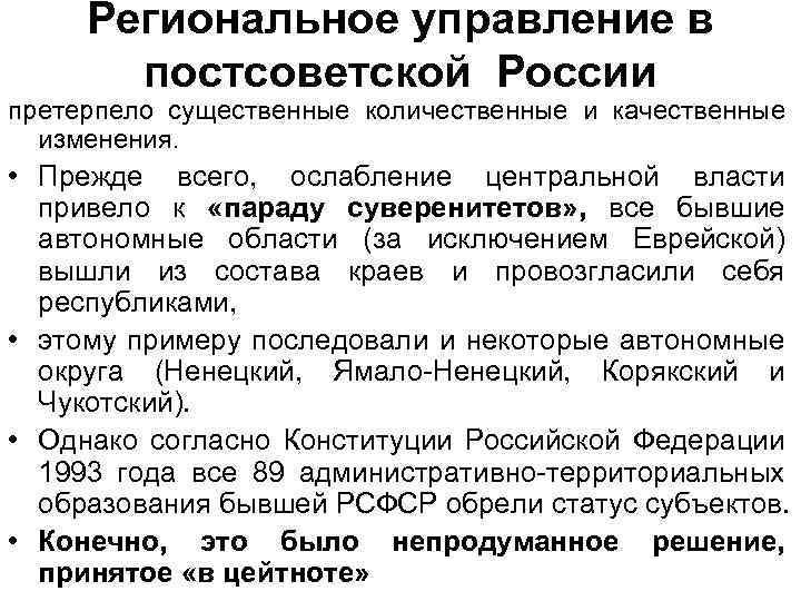 Региональное управление в постсоветской России претерпело существенные количественные и качественные изменения. • Прежде всего,