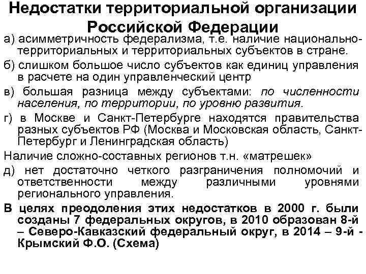Недостатки территориальной организации Российской Федерации а) асимметричность федерализма, т. е. наличие национальнотерриториальных и территориальных