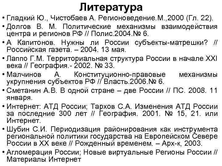 Литература • Гладкий Ю. , Чистобаев А. Регионоведение. М. , 2000 (Гл. 22). •