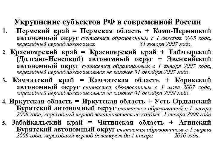 Укрупнение субъектов РФ в современной России 1. Пермский край = Пермская область + Коми-Пермяцкий