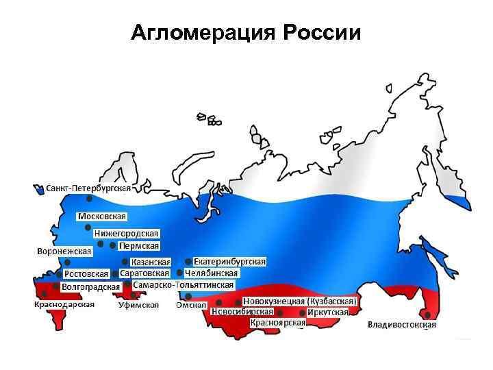 Агломерация России