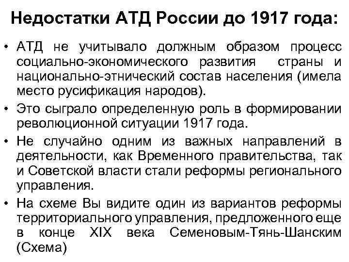 Недостатки АТД России до 1917 года: • АТД не учитывало должным образом процесс социально-экономического