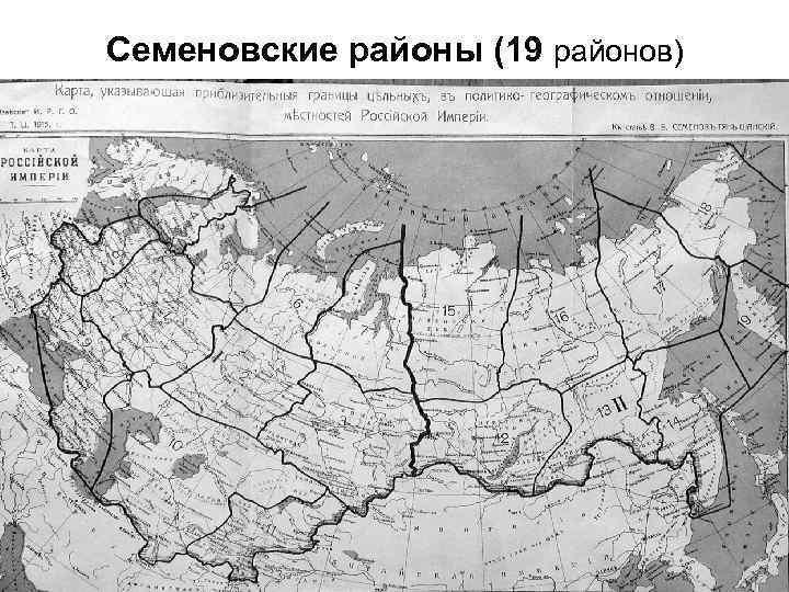 Семеновские районы (19 районов)