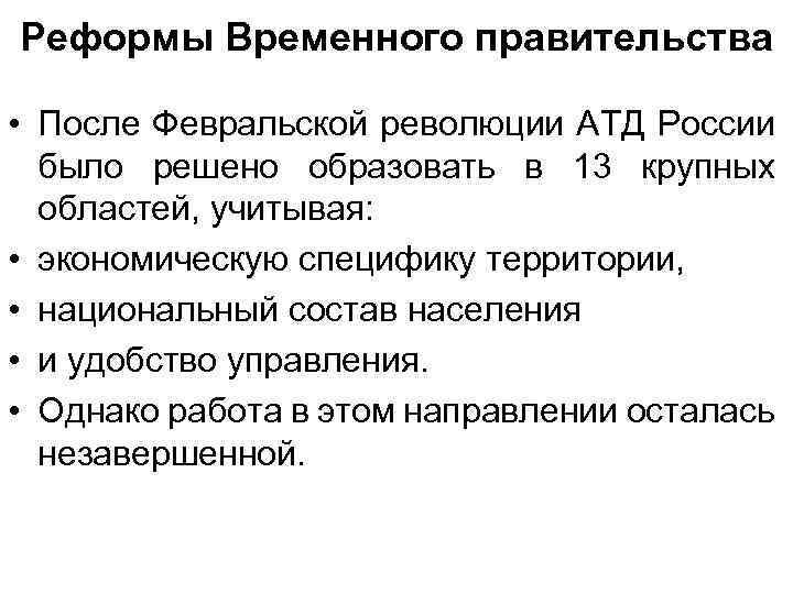 Реформы Временного правительства • После Февральской революции АТД России было решено образовать в 13