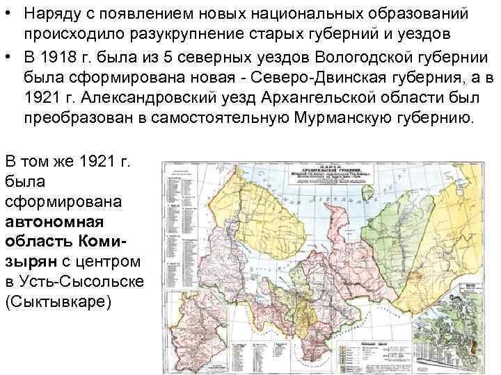 • Наряду с появлением новых национальных образований происходило разукрупнение старых губерний и уездов
