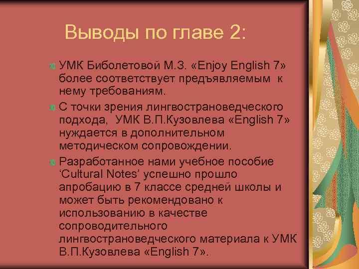 Выводы по главе 2: УМК Биболетовой М. З. «Enjoy English 7» более соответствует предъявляемым