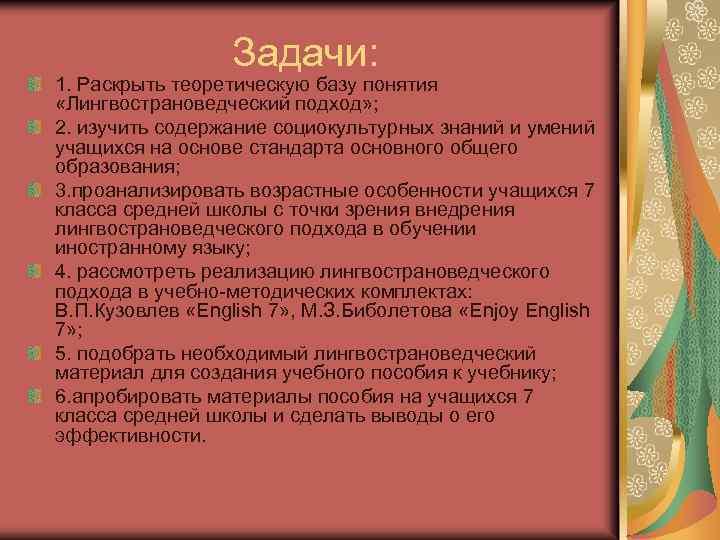 Задачи: 1. Раскрыть теоретическую базу понятия «Лингвострановедческий подход» ; 2. изучить содержание социокультурных знаний