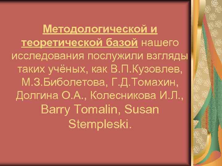 Методологической и теоретической базой нашего исследования послужили взгляды таких учёных, как В. П. Кузовлев,