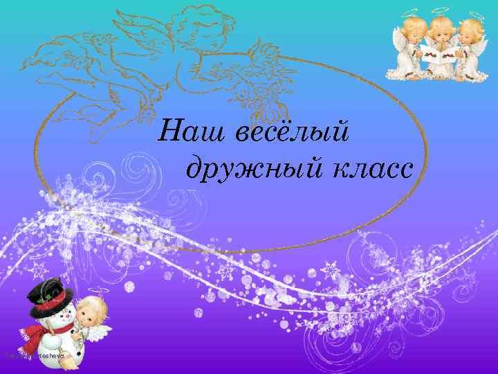 Наш весёлый дружный класс Tatyana Latesheva