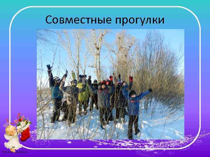 Совместные прогулки Tatyana Latesheva