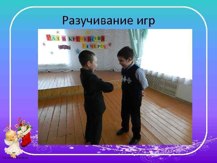 Разучивание игр Tatyana Latesheva