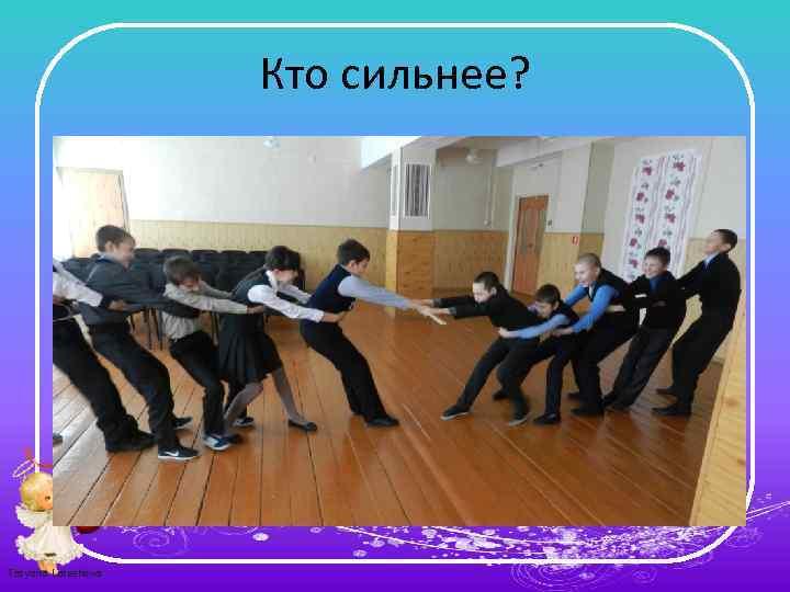 Кто сильнее? Tatyana Latesheva